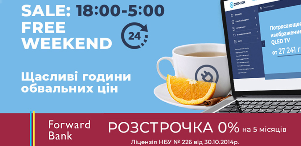Акция Happy Hours