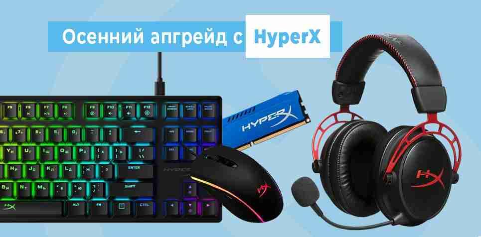 Осенний апгрейд с HyperX