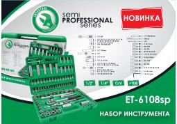 Набор инструментов Intertool ET-6108SP отзывы
