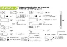 Набор инструментов Alloid NG-4094P-6 фото