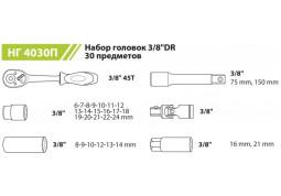Набор инструментов Alloid NG-4030P дешево