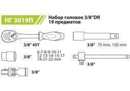 Набор инструментов Alloid NG-3019P описание