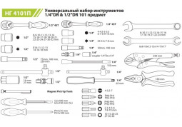 Набор инструментов Alloid NG-4101P дешево