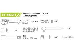 Набор инструментов Alloid NG-4022P отзывы