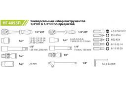 Набор инструментов Alloid NG-4055P стоимость