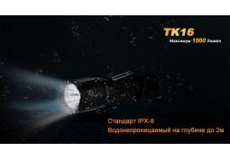 Фонарик Fenix TK16 описание