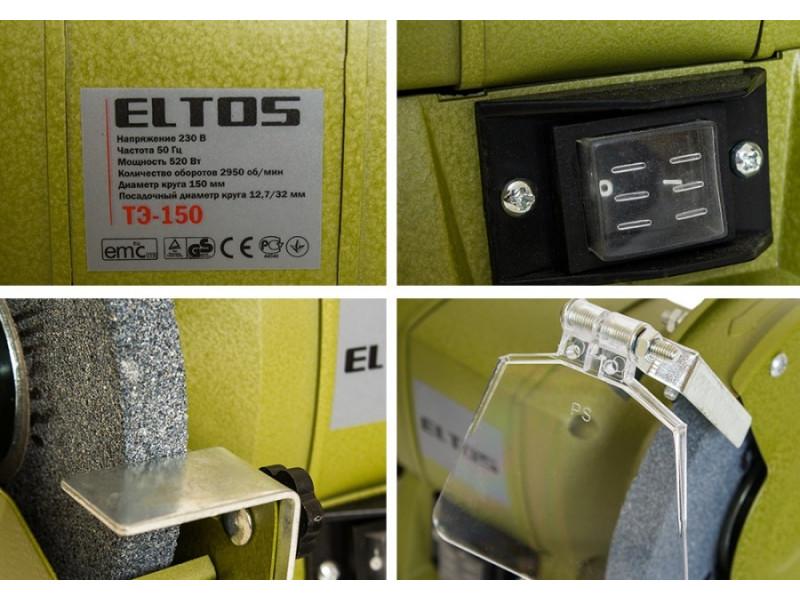 Точильный станок Eltos TE-150 недорого