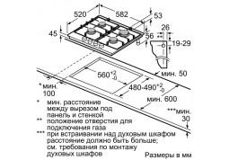 Варочная поверхность Bosch PGP6B6O90R в интернет-магазине