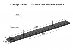 ИК обогреватель SunWay SW-PRO 1300 в интернет-магазине