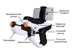 Игровой манипулятор Ar Game Gun AR цена