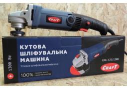 Болгарка Craft CAG-125/1300 дешево