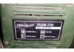 Ленточная шлифмашина Proton LShM-720 отзывы
