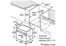 Духовой шкаф Bosch HBG633BB1 купить