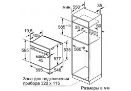 Духовой шкаф Bosch HBG633BB1 стоимость