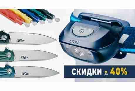 Скидки до 40% на ножи и аксессуары