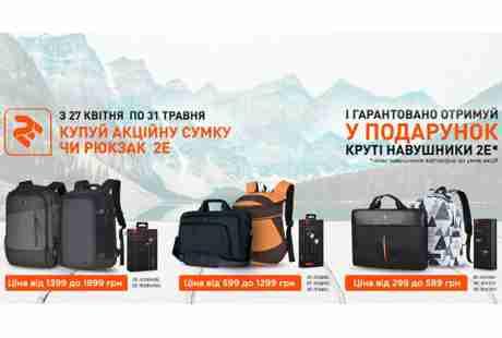 Купи рюкзак и получи наушники