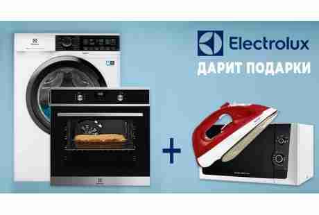 Улётные подарки к технике Electrolux