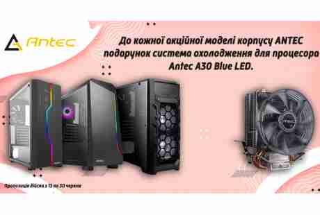 Купи корпус ANTEC и получи процессорный кулер