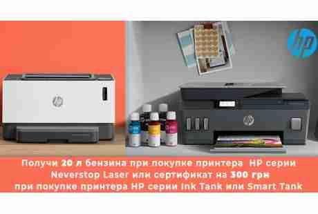 Покупай принтер и получай СУПЕР-подарки