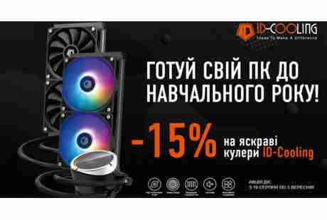 Кулеры ID-COOLING со СКИДКОЙ -15%