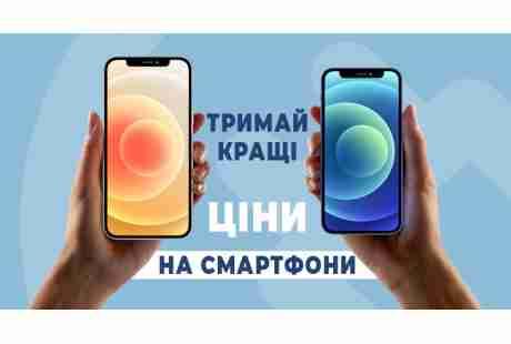 Кращі ціни на смартфони